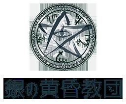 パパラチャの銀の黄昏教団